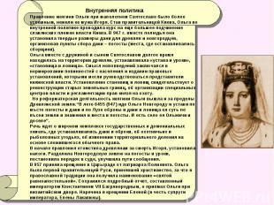 Внутренняя политика Правление княгини Ольги при малолетнем Святославе было более