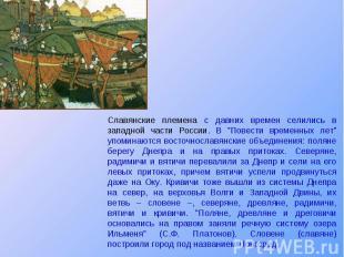 """Славянские племена с давних времен селились в западной части России. В """"Повести"""