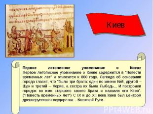 Киев Первое летописное упоминание о Киеве Первое летописное упоминание о Киеве с
