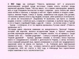 """В 862 году, как сообщает """"Повесть временных лет"""", в результате межплеменных расп"""