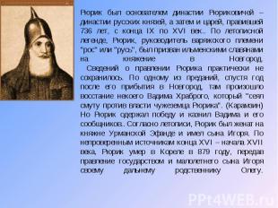 Рюрик был основателем династии Рюриковичей – династии русских князей, а затем и