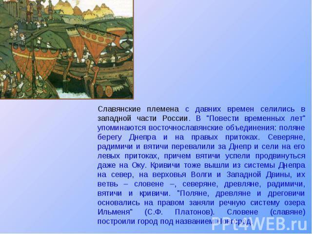 Славянские племена с давних времен селились в западной части России. В