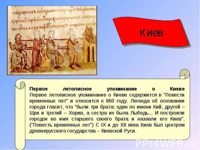 Киев Первое летописное упоминание о Киеве Первое летописное упоминание о Киеве содержится в