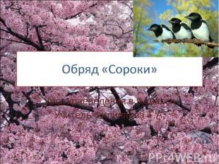 Обряд «Сороки» Урок краеведения в 5 классе Учитель Филиппова Т.А.