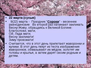 """22 марта (сухыя)  9(22) марта - Праздник """"Сороки"""" - весеннее равноденсвие Во"""