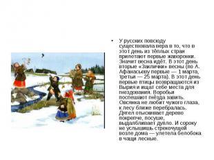 У русских повсюду существовала вера в то, что в этот день из тёплых стран прилет