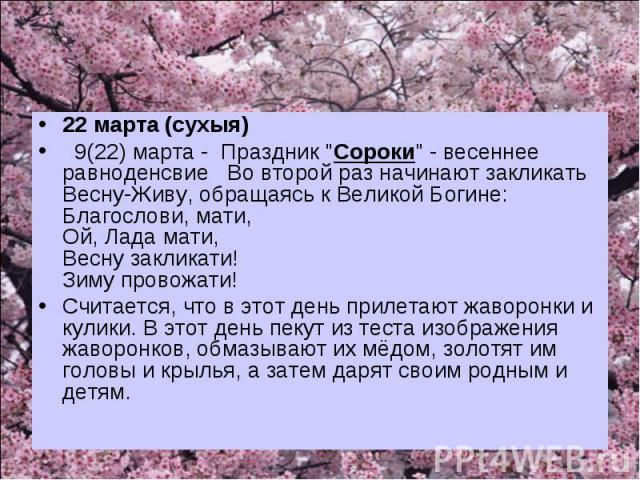 22 марта (сухыя)  9(22) марта - Праздник