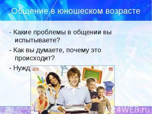 Общение в юношеском возрасте - Какие проблемы в общении вы испытываете? - Как вы