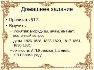Домашнее задание Прочитать §12. Выучить: понятия: мюридизм, имам, имамат, восточ