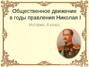 Общественное движение в годы правления Николая I История. 8 класс