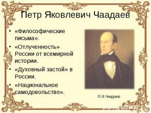 Петр Яковлевич Чаадаев «Философические письма». «Отлученность» России от всемирн