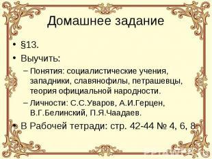 Домашнее задание §13. Выучить: Понятия: социалистические учения, западники, слав