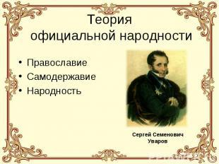 Теория официальной народности Православие Самодержавие Народность Сергей Семенов