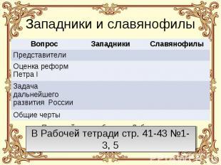 Западники и славянофилы В Рабочей тетради стр. 41-43 №1-3, 5 Прочитайте в учебни