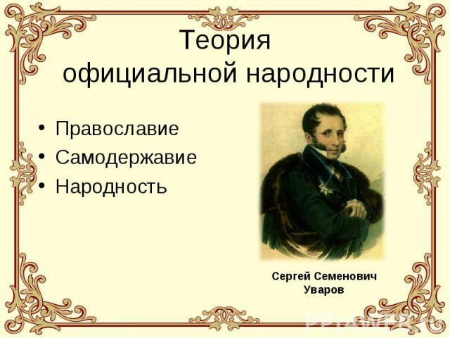 Теория официальной народности Православие Самодержавие Народность Сергей Семенович Уваров