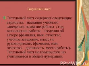 Титульный лист Титульный лист содержит следующие атрибуты: название учебного зав