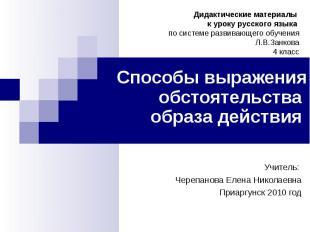 Дидактические материалы к уроку русского языка по системе развивающего обучения