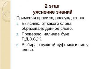 2 этап уяснение знаний Применяя правило, рассуждаю так Выясняю, от какого слова