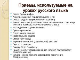 Приемы, используемые на уроках русского языка Образ буквы, цифры Анкетные данные