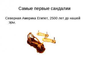 Самые первые сандалии Северная Америка Египет, 2500 лет до нашей эры.
