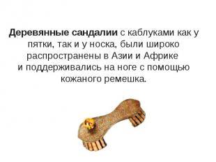 Деревянные сандалии с каблуками как у пятки, так и у носка, были широко распрост