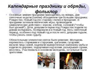 Календарные праздники и обряды, фольклор Основные зимние праздники приходились н