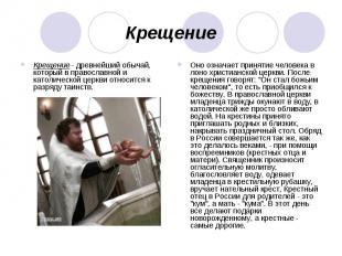 Крещение Крещение - древнейший обычай, который в православной и католической цер