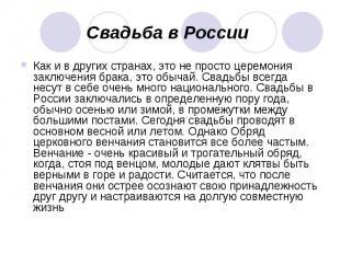 Свадьба в России Как и в других странах, это не просто церемония заключения брак