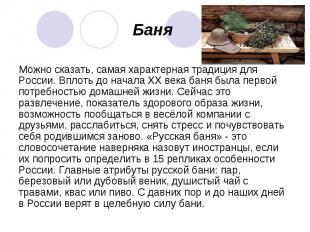 Баня Можно сказать, самая характерная традиция для России. Вплоть до начала XX в