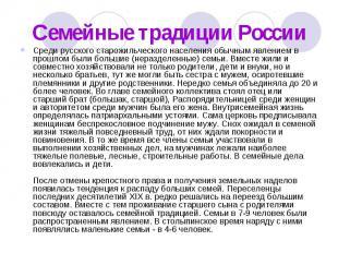 Семейные традиции России Среди русского старожильческого населения обычным явлен
