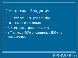 Статистика 3 задания В 5 классе 90% справились, а 10% не справились. • В 6 класс