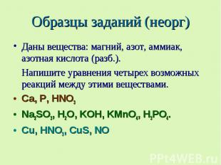 Образцы заданий (неорг) Даны вещества: магний, азот, аммиак, азотная кислота (ра