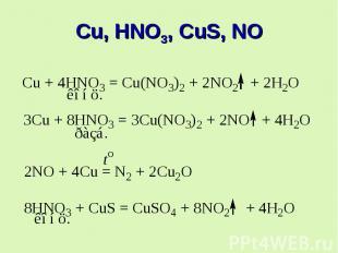 Cu, HNO3, CuS, NO
