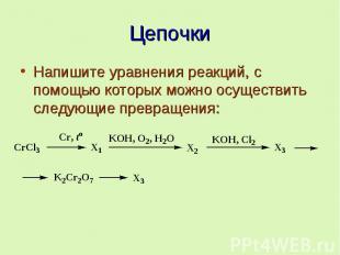 Цепочки Напишите уравнения реакций, с помощью которых можно осуществить следующи