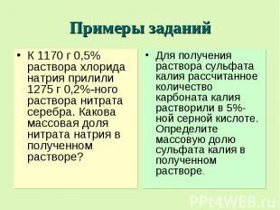 Примеры заданий К 1170 г 0,5% раствора хлорида натрия прилили 1275 г 0,2%-ного р