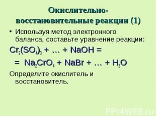 Окислительно-восстановительные реакции (1) Используя метод электронного баланса,