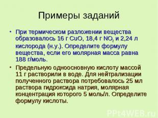 Примеры заданий При термическом разложении вещества образовалось 16 г CuO, 18,4