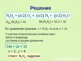 Решение По уравнению реакции x = 0,5y, то есть y = 2x С учетом относительных ато