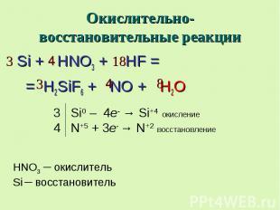 Окислительно-восстановительные реакции Si + HNO3 + HF = = H2SiF6 + NO + H2O 3 Si