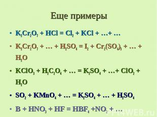 Еще примеры K2Cr2O7 + HCl = Cl2 + KCl + …+ … K2Cr2O7 + … + H2SO4 = I2 + Cr2(SO4)
