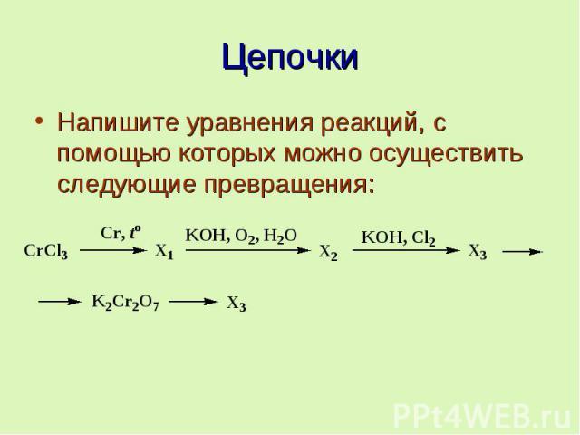 Цепочки Напишите уравнения реакций, с помощью которых можно осуществить следующие превращения: