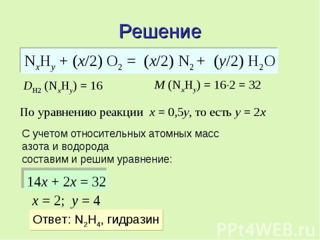 Решение По уравнению реакции x = 0,5y, то есть y = 2x С учетом относительных атомных масс азота и водорода составим и решим уравнение: