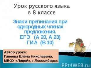 Урок русского языка в 8 классе Знаки препинания при однородных членах предложени