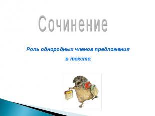Сочинение Роль однородных членов предложения в тексте.