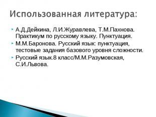 Использованная литература: А.Д.Дейкина, Л.И.Журавлева, Т.М.Пахнова. Практикум по