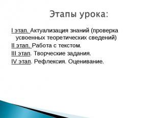 Этапы урока: I этап. Актуализация знаний (проверка усвоенных теоретических сведе