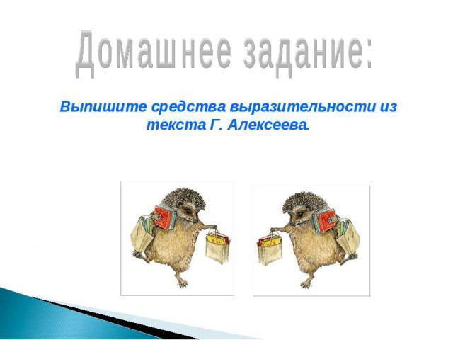 Домашнее задание: Выпишите средства выразительности из текста Г. Алексеева.