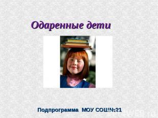 Одаренные дети Подпрограмма МОУ СОШ№21