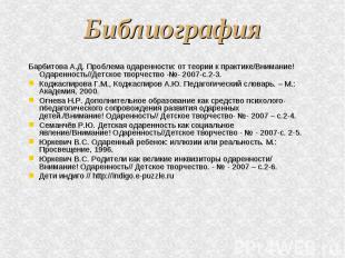 Библиография Барбитова А.Д. Проблема одаренности: от теории к практике/Внимание!