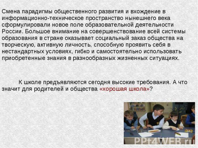 Смена парадигмы общественного развития и вхождение в информационно-техническое пространство нынешнего века сформулировали новое поле образовательной деятельности России. Большое внимание на совершенствование всей системы образования в стране оказыва…